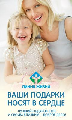 помощь детям, линия жизни